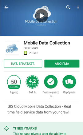 MDC Play Store